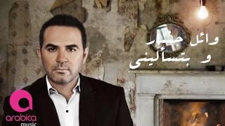 تحميل و مشاهدة Wael Jassar - We btes2aleeni 2017 | وائل جسار ـ وبتسأليني MP3