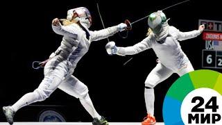 Опасное фехтование: особенности спортивной сабли - МИР 24