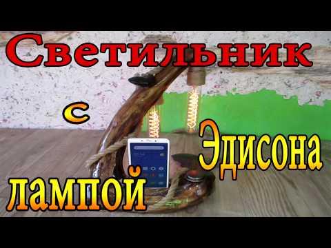 Светильник с лампой Эдисона, Lamp with Edison lamp