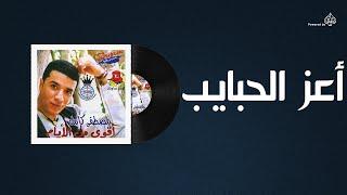 Mostafa Kamel - Aeiz El Habaieb / مصطفى كامل - اعز الحبايب