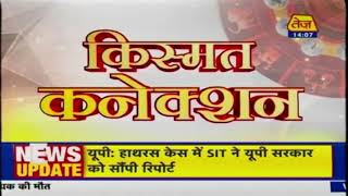 Kismat Connection | Shailendra Pandey | Daily Horoscope | November 2nd 2020 | 2.00pm