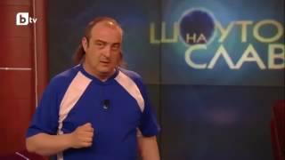 Шоуто на Слави: Гацо Бацов - Истината за Левски (Краси Радков)