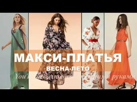 ПЛАТЬЯ МАКСИ НА ЛЕТО  2019💕 Модные Длинные Платья На Каждый День  Woman's Dresses  Maxi  Summer 2019