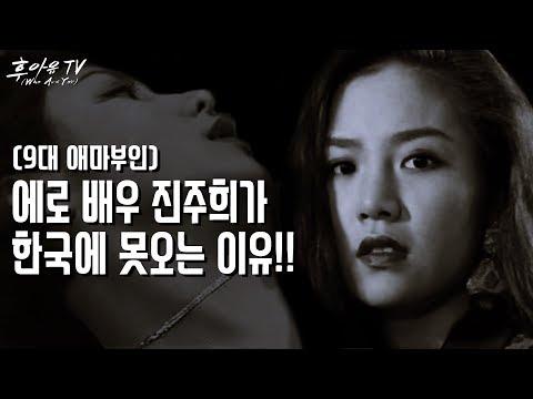 성인 배우 진주희가 한국에 오지 못하는 이유!!