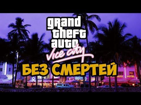 GTA Vice City ► Полное Прохождение Без Смертей