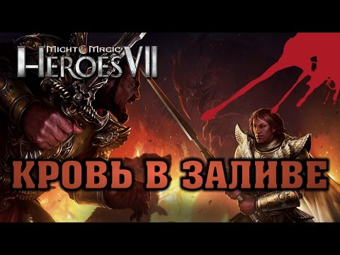 Герои 5 меч и магия владыки севера прохождения