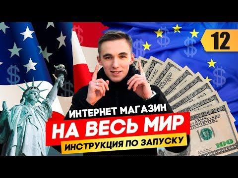 , title : 'Бизнес с США и Европой. Дропшиппинг на весь мир. Открываем интернет магазин