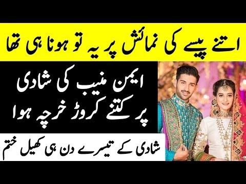 Aiman and Muneeb Wedding Or Show Off?