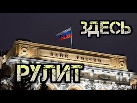 Что такое центробанк РФ. Центральный Банк. Какую скрытую функцию он выполняет. Шокирующая информация