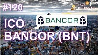 ICO #BANCOR PROTOCOL (BNT)