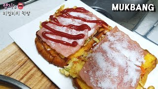 Real Mukbang:) HAMZY's Korean Street Sandwich 🥪 Soooo Yummy 😂