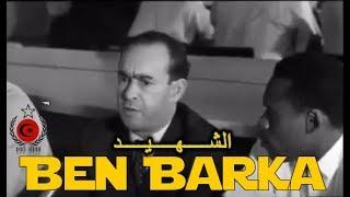 الشهيد المهدي بن بركة الزعيم الثوري  رحمه الله Mehdi Ben Barka👊