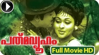 Padmavyooham  Malayalam Full Movie Official [HD] | Superhit Malayalam Full Movie | Malayalam Movie