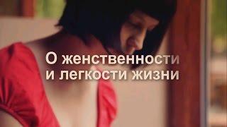 Как Стать Женственной #ВидеооЗаработкевИнтернете