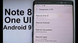 Официально:Android 9 One UI для Galaxy Note 8 │ОБЗОР И УСТАНОВКА