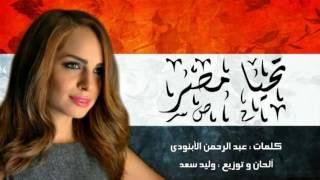 مازيكا آمال ماهر - أغنية تحيا مصر تحميل MP3