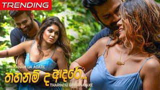 Thahanam Da Adare | තහනම් ද ආදරේ - Tharindu Ramanayake