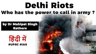 Delhi Riots 2020, Who has the power to call in the Army? Current Affairs 2020 #UPSC2020 #IAS