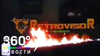 Момент взрыва на трубопроводе в Мексике