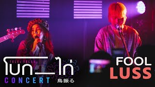 LUSS - FOOL (Live at TELEx TELEXs โบก-ไก่ Concert)