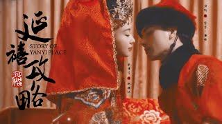 「FMV + VIETSUB」 Phú Sát Phó Hằng & Ngụy Anh Lạc — Hồng Tường Thán 《Diên Hy Công Lược》