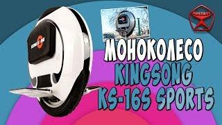 Моноколесо KingSong KS-16S Sports, 840Wh / Арстайл /
