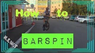 Как сделать Банихоп Барспин (BMX,MTB) | How to Barspin