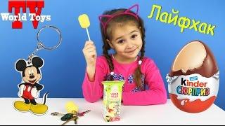 Детские лайфхаки, Арина делает брелок, лайфхак для детей \ Kids lifehack
