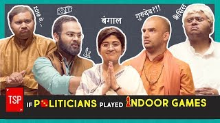 TSP's If Politicians played Indoor Games