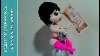 Девушка-подарок, ч.3. Gift girl, р.3. Amigurumi. Crochet.  Амигуруми. Игрушки крючком.
