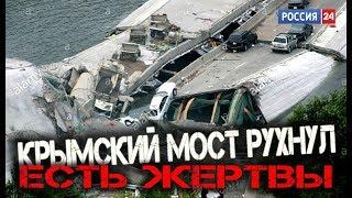 🔞 Крымский мост рухнул - Есть ЖЕРТВЫ! После Путина Крымский мост обвалился!