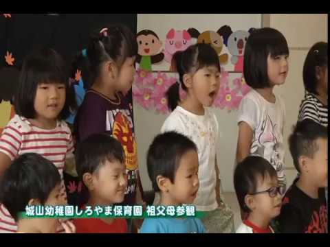Shiroyama Nursery School