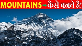 Mountains कैसे बनते है । How mountains are formed in Hindi । Formation of mountains ।