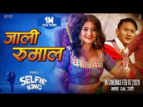 Jindagi Ko Ke Chha Ra Bhara | Nepali Movie Selfie King Song