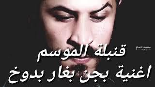 ستار محمد الديراني اغنية( بجن بغار و بدوخ) تحميل MP3