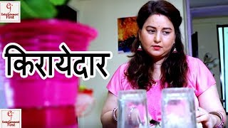 Landlord | Hindi Short Film | Entertainment First Exclusive
