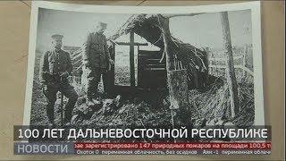 100 лет Дальневосточной республике. GuberniaTV