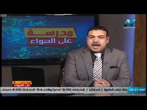 دراسات الصف الثاني الاعدادي 2020 (ترم 2) الحلقة 6 - التعدين ومصادر الطاقة فى الوطن العربى