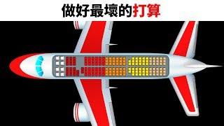 沒有航空公司願意實施的最快登機方法