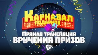 Вручение призов акции «Карнавал подарков» 15.01.2019 г.