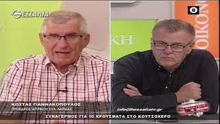 Συναγερμός για 10 κρούσματα στο Κουτσόχερο_Κώστας Γιαννακόπουλος 18 9 20