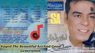الفنان الكبير الراحل.حسن الاسمر.اشكى لمين.كلمات.عاصم حسين.الحان وتوزيع.وليد فايد