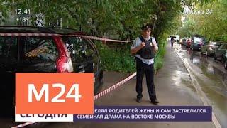 Семейная драма произошла на востоке Москвы - Москва 24