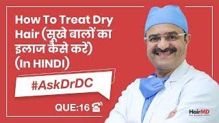 How To Treat Dry Hair (सूखे बालों का इलाज कैसे करें) | #AskDrDc Ep 16 | HairMD, Pune | (In HINDI)