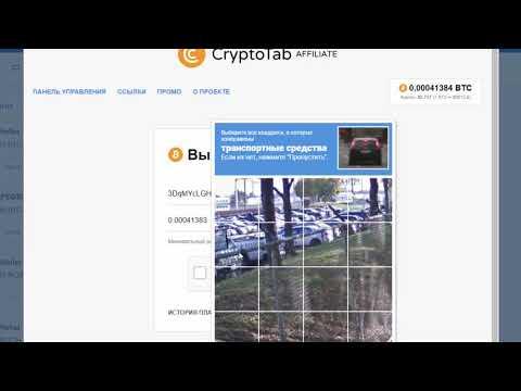 Установи браузер Cripto Tab и получай биткойны !!!