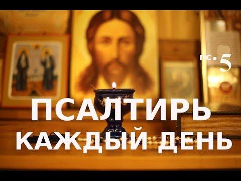 Псалом 16 Молитва к Богу об избавление от всякого зла и о даровании благ небесных.