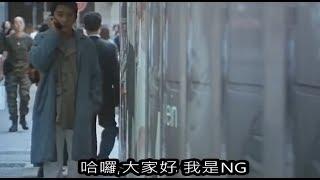 【NG】來介紹一部梁朝偉穿越三國把妹的電影《超時空要愛》