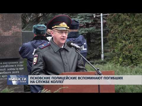 Новости Псков 07.11.2019 / Псковские полицейские вспоминают погибших на службе коллег