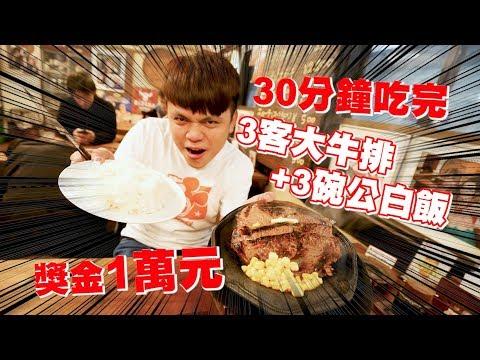 獎金1萬元!挑戰吃完三盤大牛排+三碗公白飯!