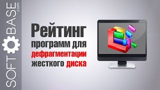 Дефрагментация жесткого диска - рейтинг программ